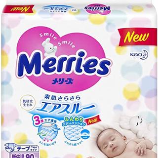 【ネット決済】オムツ メリーズ