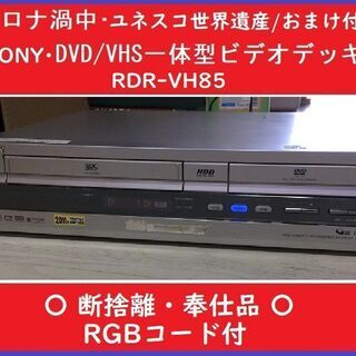 SONY RDR-VH85 VHS・DVDビデオデッキおまけ付