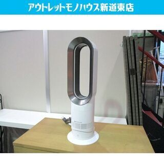Dyson Hot&Cool AM09 セラミックファンヒーター...