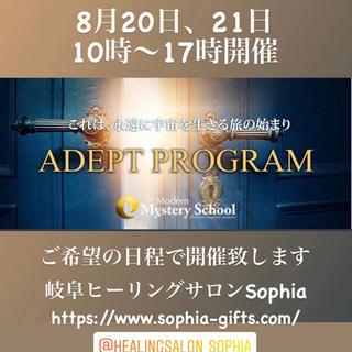 人生を豊かに変えるアデプトプログラム開催致します。随時開催も致し...