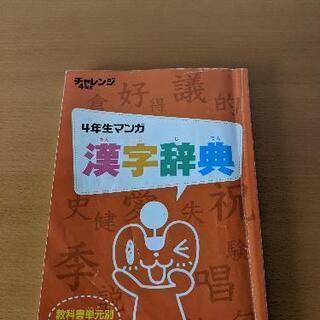 チャレンジ 4年生 漢字辞典