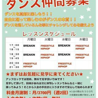 ★STREET DANCE STUDIO UPROCK★ダンス仲...