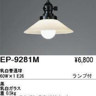 【値下げ】レトロ ペンダントライト 遠藤照明 ナショナル - 家電