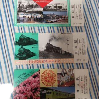 【レア】目白駅開業100周年記念入場券