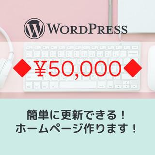 WordPressでホームページ制作しいたします!