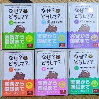 【古本】(看護)なぜ?どうして?10冊セット