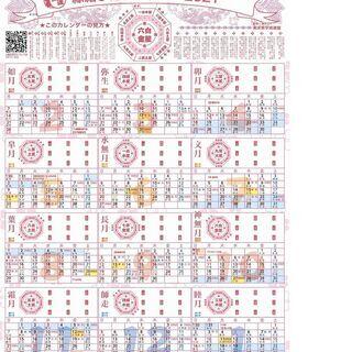 開運招福! えん結びカレンダー2021【縁結びカレンダー、…