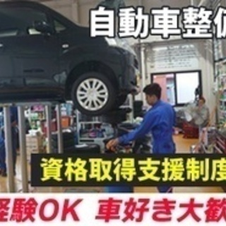【未経験者歓迎】自動車検査スタッフ/整備士資格各種取得費用を全額...