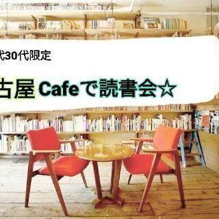 名古屋CAFE読書会