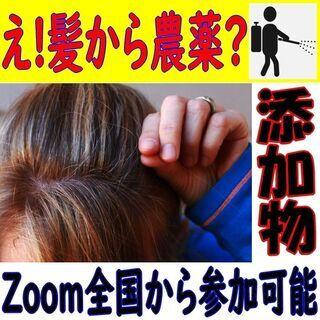 え⁉東京住まい人の毛髪から農薬検出… for 関西
