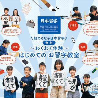 【川越で習字をはじめるなら】日本習字川越教室