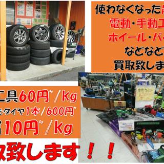 売ります❗️買います❗️愛知川店⚒
