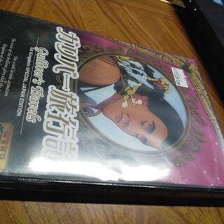 (中古)ガリバー旅行記(DVD)