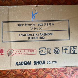 値下げ❗️新品3段ボックス扉カギ付きカラー BOX