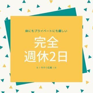 \!日額保障あり × 給与ソク払いOK !/配送ドライバー…