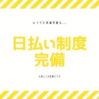 \!日額保障あり × 給与ソク払いOK !/配送ドライバー!!【yk】A14K0333-5(1) − 神奈川県