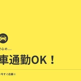\!日額保障あり × 給与ソク払いOK !/配送ドライバー!!【yk】A14K0333-5(1) - アルバイト