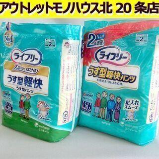 新品 2袋セット うす型軽快パンツ Lサイズ 男女共用 20枚ユ...