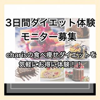 3日間食べ痩せダイエット!モニター募集