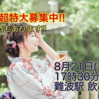 (女性キャンセル待ち。男性大募集中!!)【8月21日(土)17時...