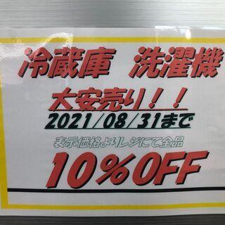 ★期間限定★ 店内 冷蔵庫・洗濯機 全品10%OFFセール開催中...