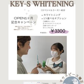 歯科衛生士常駐ホワイトニングサロン[OPENキャンペーン今月まで]