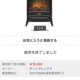 電気暖炉 Micro Stove