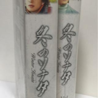 冬のソナタ VHS 2巻と5巻