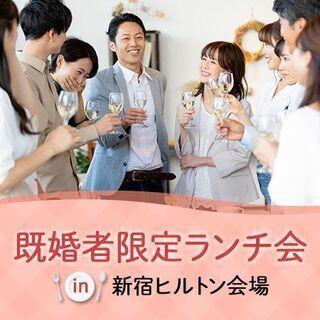 【ともだち作りランチ会】8/25(水)11:30~inヒルトン東...