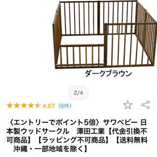 【美品】 サワベビー ベビー サークル ブラウン 柵 ゲート