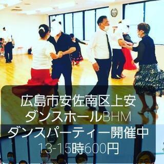 社交ダンス ダンスパーティー 広島