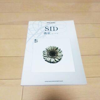SID シド 憐哀 バンドスコア V系 ヴィジュアル系 ビジュアル系