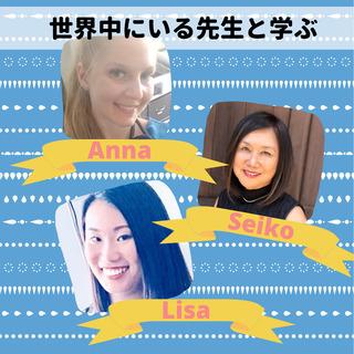 アメリカに住む日本人講師と無料レッスン:1週間体験♫