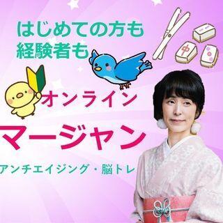 自宅でマージャン オンラインレッスン☆彡はじめての方から経験者ま...
