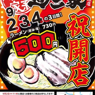 9月2日オープン 横浜家系ラーメン道三家 大垣店
