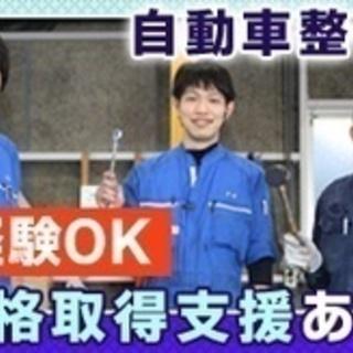 【未経験者歓迎】自動車検査スタッフ/急募/未経験OK/面接1回/...