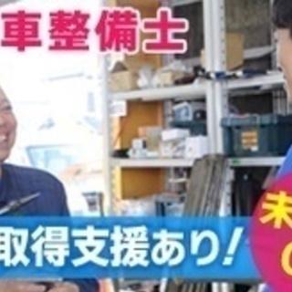 【未経験者歓迎】急募/自動車検査スタッフ/未経験OK/整備士資格...