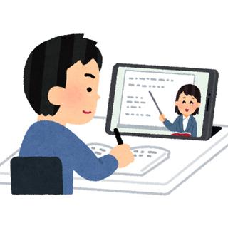 オンライン家庭教師をします。小学生〜中学生、時給1800円