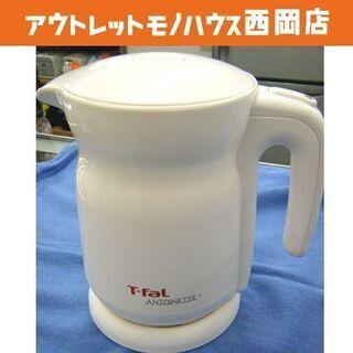 T-fal 電気ケトル 0.8L  ホワイト アントワネッ…