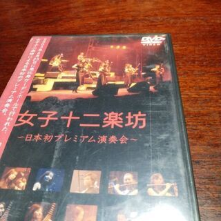 (中古 DVD)日本初プレミアム演奏会-女子十二楽坊