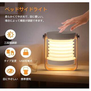 【新品・未使用】ナイトライト ベッドサイドランプ ランタン 折り...