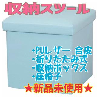 【新品】収納スツール PUレザー 合皮 折りたたみ式 収納…