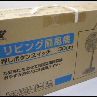 新生活‼3300円 未開封 未使用 ヤマゼン 山善 リビング扇風...