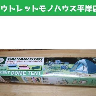 CAPTAIN STAG クレセント3人用 ドームテント…