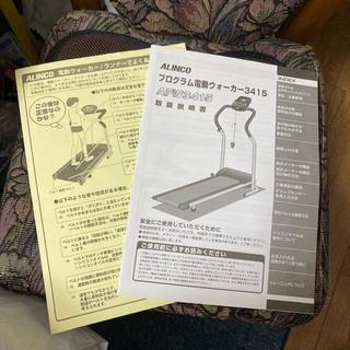 ALINCO プログラム 電動ウォーカー 3415
