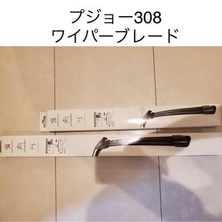 プジョー308 ワイパーブレード