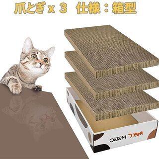 【新品・未使用】猫 爪とぎ(3枚セット)