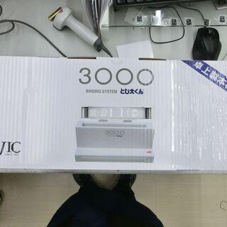 JIC とじ太くん3000 卓上製本機 安心の保証付き♪ 【ハー...