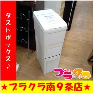 G4912 カード利用可能 ダストボックス ゴミ箱 送料A 生活...