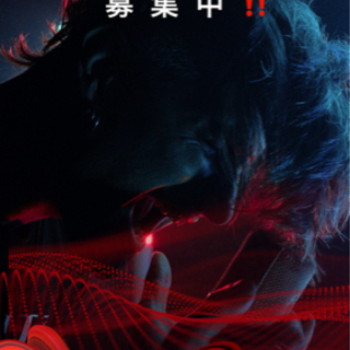 B'z カバーバンド募集‼️ 茅ヶ崎Studio ONE